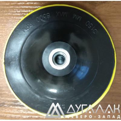 Насадка желтая универсальная D150 мм
