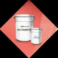 Наливные полимерные полы KV-ПОКРОВ 200
