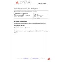 ДЕПОЛ Х-400